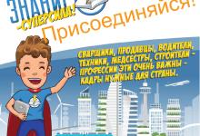 """Стартовала Всероссийская акция """"Знание – суперсила!"""""""