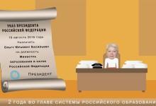 Министр Ольга Васильева – два года в должности. Что сделано?