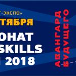 В социальных сетях стартует всероссийская акция WorldSkills Hi-Tech 2018