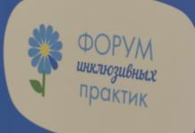 В Красноярске стартовал форум «Инклюзивная перспектива»
