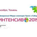 В Тюмени пройдёт молодёжный форум инвалидов Урала и Сибири