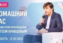 Минпросвещения России запускает ВКонтакте онлайн-марафон «Домашний час»