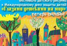 Инклюзивный фестиваль творчества «Глазами детскими на мир» перешел в онлайн