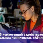 Свыше 100 компетенций задействуют на региональных чемпионатах «Абилимпикс»