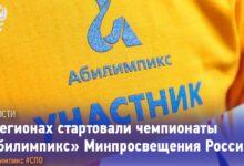 В регионах стартовали чемпионаты «Амбилимпикс» Минпросвещения России
