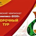 «АБИЛИМПИКС-2020»: ПЕРВЫЙ ЭТАП