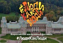 #ЛЮДИКАКЛЮДИ: инклюзивный формат инклюзивного фестиваля