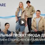 Мода для всех: специальный проект FiNN FLARE с участием спортсменов-паралимпийцев