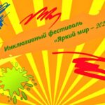 Продолжается прием заявок на участие в Международном детском инклюзивном фестивале «Яркий мир – 2021»
