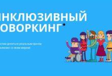 В Москве заработает первый инклюзивный коворкинг
