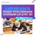 В Курской области проходят профессиональные соревнования для детей с ОВЗ