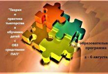 «Теория и практика тьюторства в обучении детей с ОВЗ