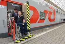 РЖД вводит новые скидки для пассажиров с I группой инвалидности